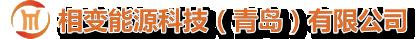 相變能源科技(青島)有限(xian)公司